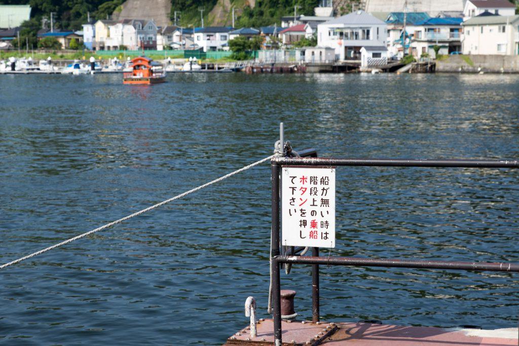 浦賀の渡し船はボタンで呼べる