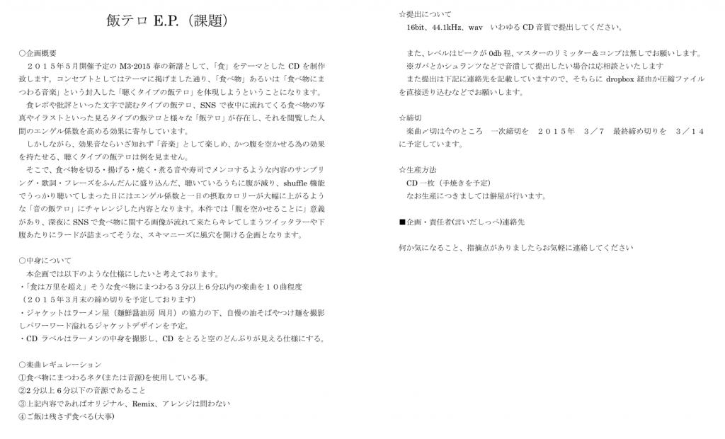 飯テロE.Pの企画書(サンプル)。「企画概要」「中身について」「楽曲レギュレーション」「提出について」「締切」「生産方法」といった必要な項目をまとめている。